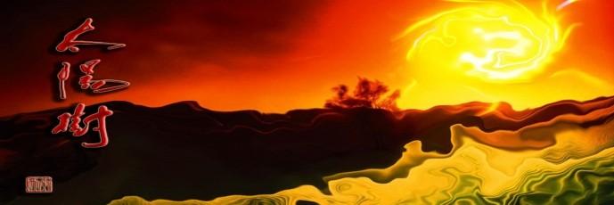太阳树文学