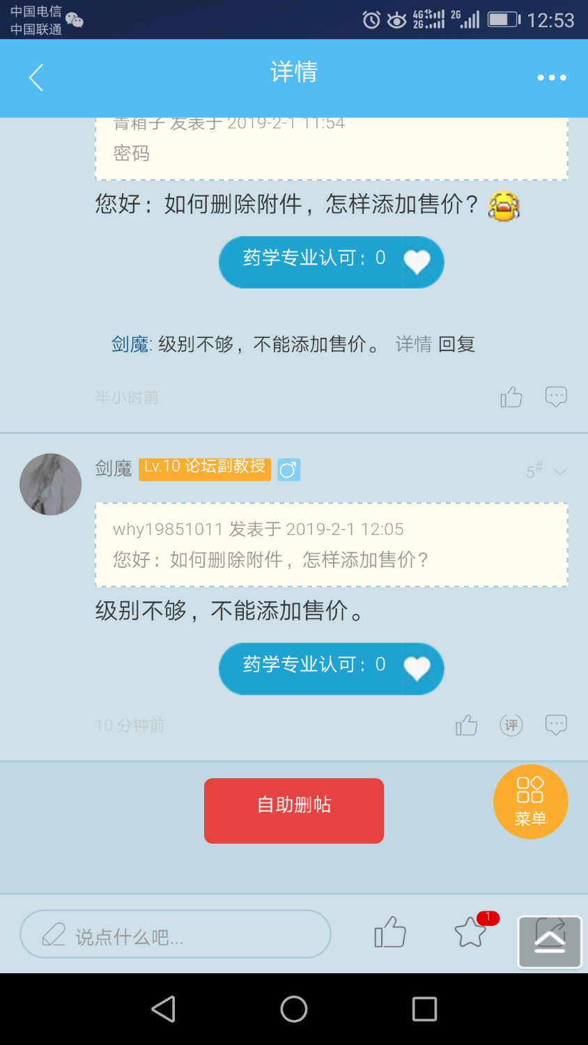 Screenshot_20190201-125346.png