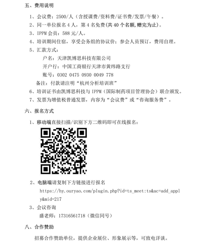 """051411513804_0关于举办""""分析经理再提高二质量研究与项目管理""""培训通知_4_meitu_4.jpg"""