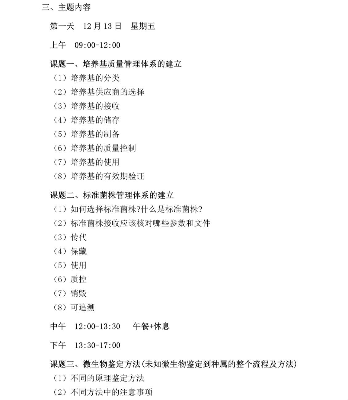 100809430254_0北京微生物培训12月_2_meitu_2.jpg