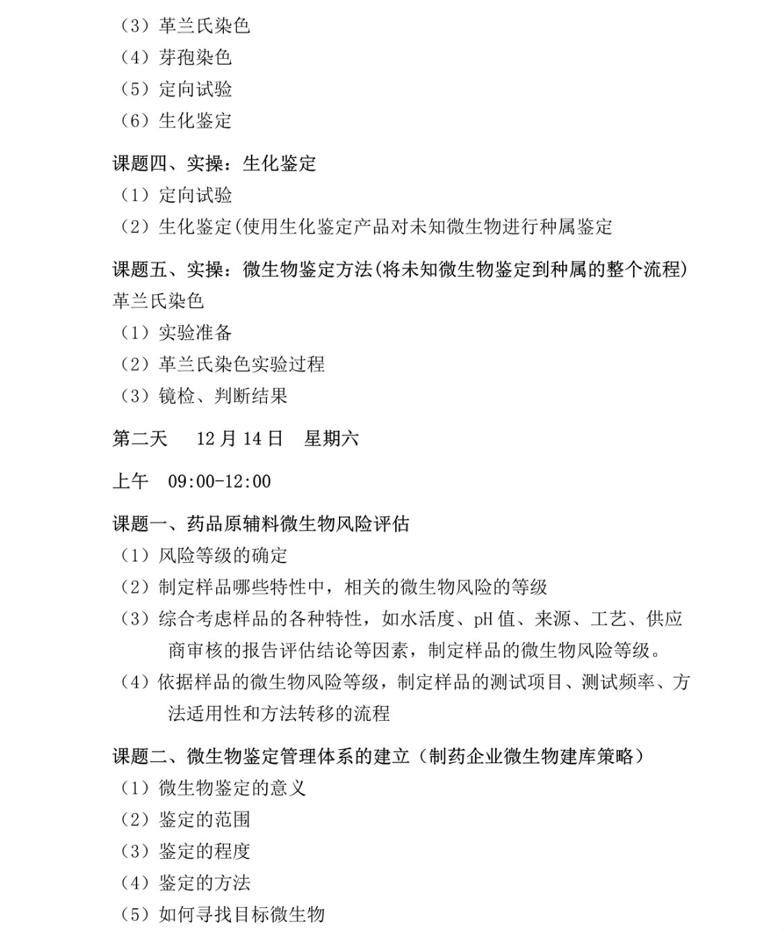 100809430254_0北京微生物培训12月_3_meitu_3.jpg