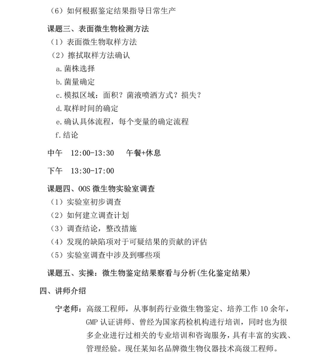 100809430254_0北京微生物培训12月_4_meitu_4.jpg