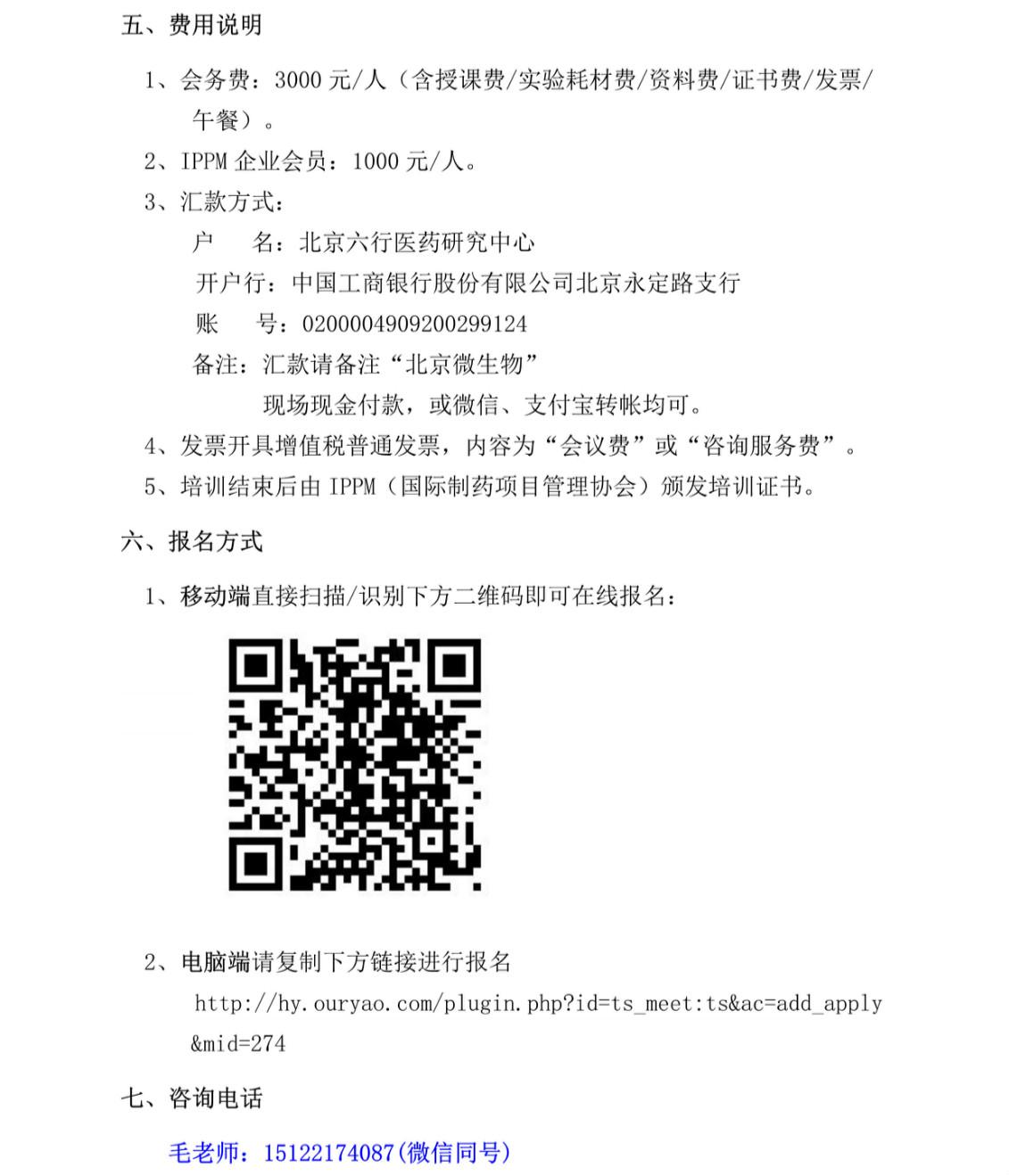 100809430254_0北京微生物培训12月_5_meitu_5.jpg