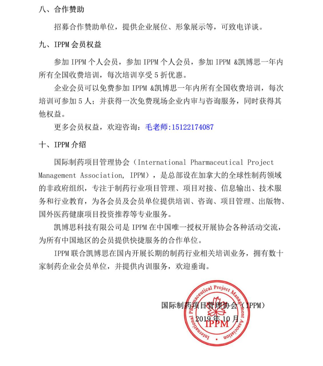 100809430254_0北京微生物培训12月_6_meitu_6.jpg