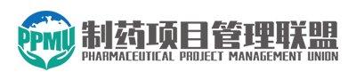 制药项目管理PPM优课